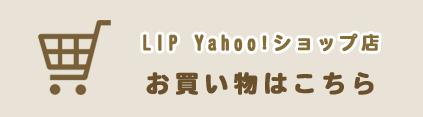 LIP Yahoo!ショップ店、お買い物はこちら