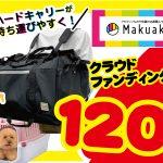 """クラウドファンディングサイト【makuake】にて応援購入120%を達成した""""キャリーインキャリー""""がついに発売!"""
